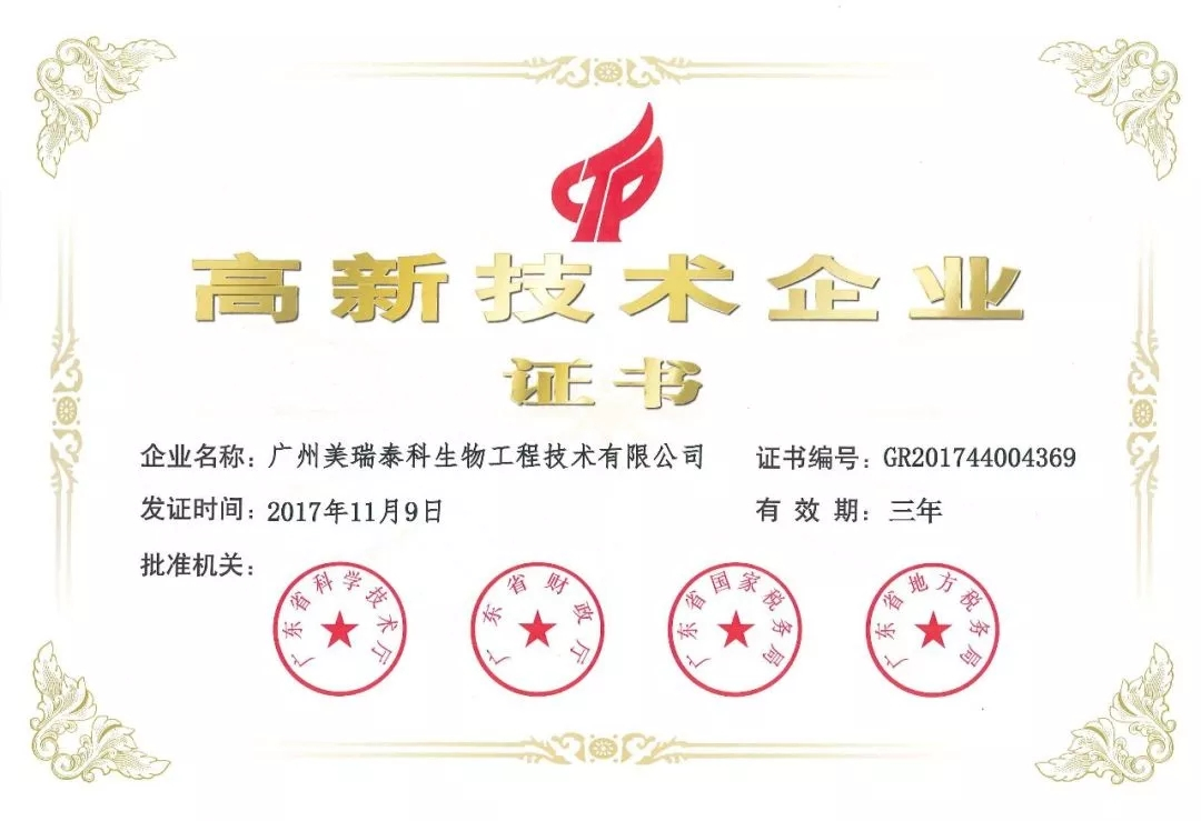 Certificate of High-tech Enterprise