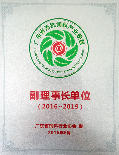 Guangdong Non-Resistant Feed Industry Alliance
