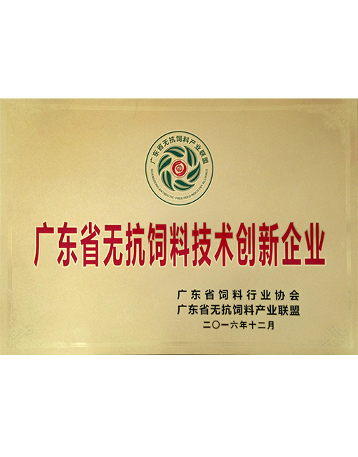 Guangdong Non-resistant Feed Technology Innovation Enterprise